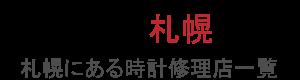 時計修理札幌.com【2020年度版】